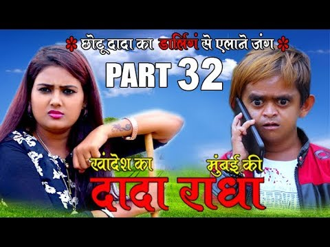 Video Khandesh ka DADA part 32
