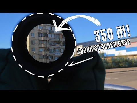 Прицел EdGun Stalker 6х32 - Обзор суперновинки! [ч.1] (видео)