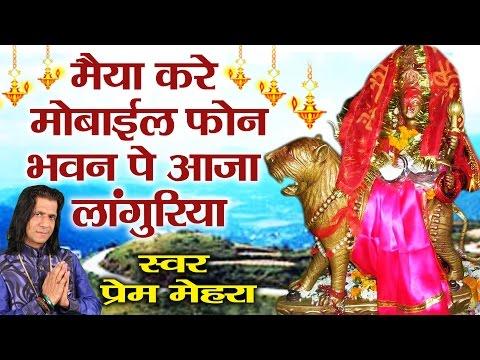 Video Maiya Kare Mobile Phone || Super Hit Languriya Bhajan || Prem Mehra#Ambey Bhakti download in MP3, 3GP, MP4, WEBM, AVI, FLV January 2017