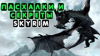 Пасхалки и секреты в Skyrim *ПЕРЕЗАЛИВ*  http://youtu.be/Cum9ZCyIV5o