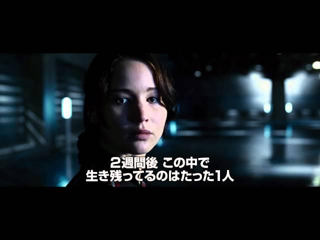 映画『ハンガー・ゲーム』予告編