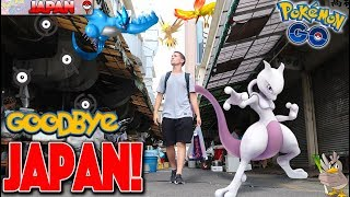 IT'S OUR LAST POKEMON GO ADVENTURE IN JAPAN! Today is our last day sadly, so we're going to do a couple more epic things! This was an INSANE trip, especially for Pokémon Go! We were able to get Mewtwo in our Pokedex along with farfetch'd, more Unown, and some pretty rare candies! Thank you Japan for an awesome experience! I'll be back... enjoy today's video!GET YOUR M7 MERCH HERE: https://teespring.com/stores/mystic7FOLLOW ME:Instagram -  https://www.instagram.com/btubehwd/Twitter -  https://twitter.com/MYSTIC7Snapchat - btubehwdMusic By:Andrew Applepie: https://soundcloud.com/andrewapplepieJordyn Edmonds https://soundcloud.com/jordynedmondsContact Email -  mystic7business@gmail.comBusiness inquiries ONLY - theoriginalmystic7@gmail.com