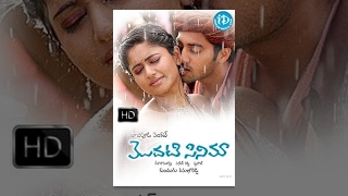 Modati Cinema (2005) - Full Length Telugu Film - Navdeep - Poonam Bajwa