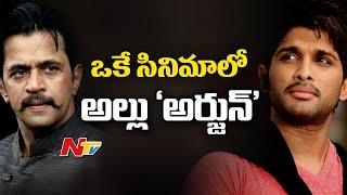 Arjun Sarja Key Role in Allu Arjun Movie || NTV