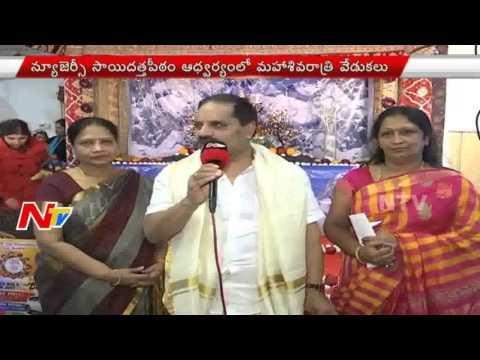 Maha-Shivaratri-Celebrations-In-New-Jersey-USA-News-NTV-09-03-2016