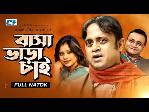 Download Basha Vara Chai | Dr.Azaz | Aa Kho Mo Hasan | Nova | Arfan | Pijush | Bangla  Natok hd file 3gp hd mp4 download videos