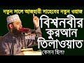 Download Lagu কুরআন কেন পৃথিবীর শ্রেষ্ঠ কিতাব Bangla Waz by Mizanur Rahman Azhari ☑️ Mp3 Free