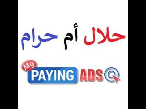 Video هل موقع MPA حلال أم حرام download in MP3, 3GP, MP4, WEBM, AVI, FLV January 2017