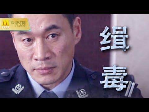 【1080P Full Movie】《缉毒》用生命谱写一曲缉毒英雄之歌(丁海峰 / 徐少强) - Thời lượng: 1 giờ, 33 phút.