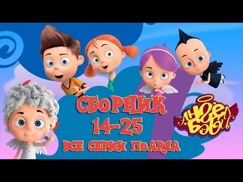 Ангел Бэби - Сборник мультфильмов (14-25 серии) Развивающий мультик для детей (видео)