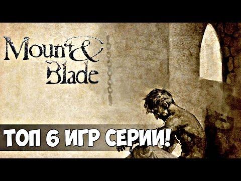 ТОП 6 МОДОВ, ИГР И ДОПОЛНЕНИЙ СЕРИИ MOUNT AND BLADE WARBAND! (видео)