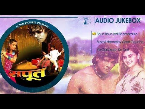 (Nepali Movie: AudioJukebox | Sapoot | Anju Panta | Suresh Adhikari | - Duration: 10 minutes.)