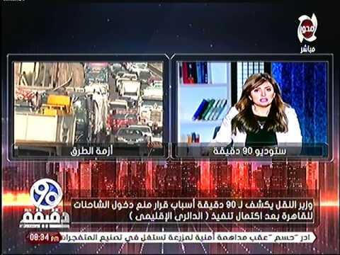 مداخلة هاتفيه لوزير النقل يكشف أسباب قرار منع دخول الشاحنات للقاهرة بعد إكتمال الدائري الإقليمي