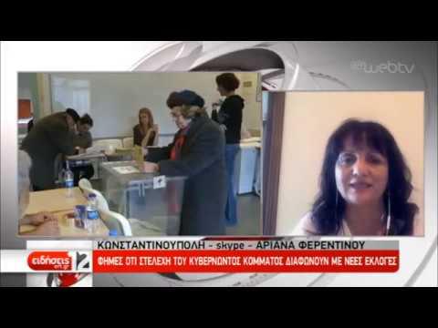 Νέες εκλογές στην Κωνσταντινούπολη ζητά ο Ερντογάν | 10/04/19 | ΕΡΤ