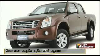 Isuzu Motors To Invest Rs 3,000 Crores Worth Car Plant Near Chennai spl video news 11-12-2013