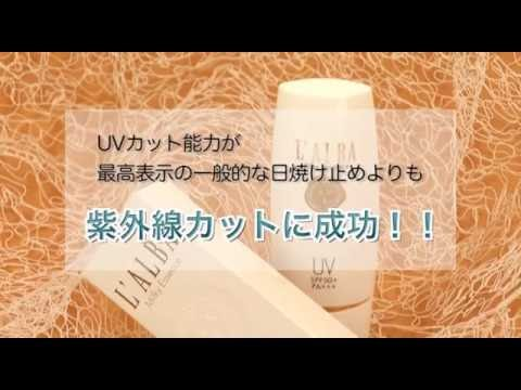Lalba UV Milky Essence