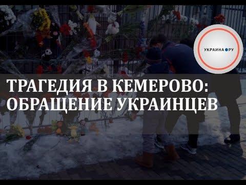 Украинцы выразили соболезнования россиянам, подчеркнув, что такое горе не бывает чужим