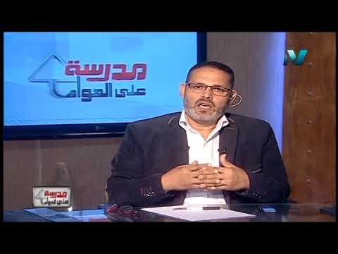 علم نفس و اجتماع 3 ثانوي ( مراجعة الدور الثاني ج1 ) أ محمد حماد 20-07-2019