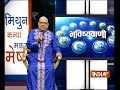 Bhavishyavani | 19th September, 2017 ( Full ) - Video