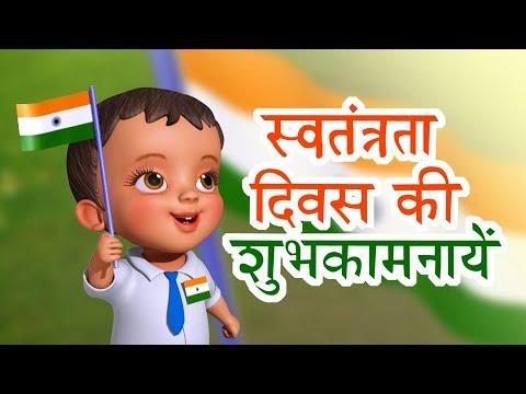 Hamara Desh - Independence Day Kids Song | Hindi Rhymes for Children | Infobells