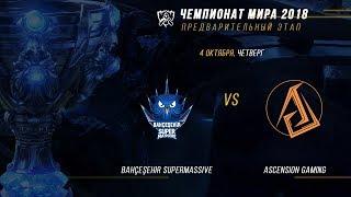 SUP vs ASC — ЧМ-2018, Плей-ин, День 4, Игра 3 / LCL