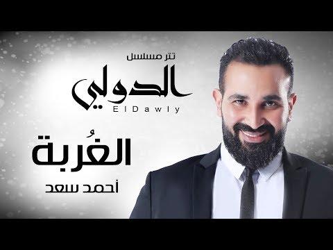 """اسمع- أحمد سعد يغني """"الغربة"""" لمسلسل باسم سمرة """"الدولي"""""""