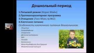 Здоровье детей в разные периоды жизни