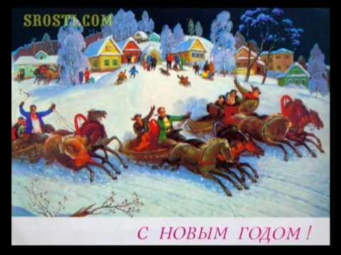 Jingle bells (Russian)