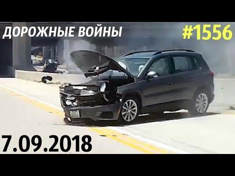 Новая подборка ДТП и аварий за 7.09.2018