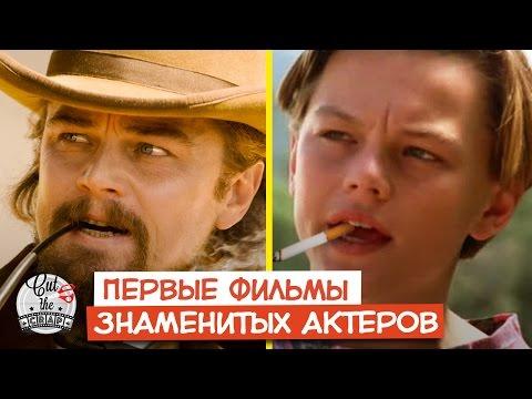 Первые Фильмы Знаменитых Актеров  | Факты от Сuт Тhе Сrар ТV - DomaVideo.Ru