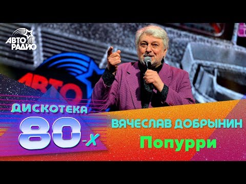 Вячеслав Добрынин - Попурри (Дискотека 80-х 2015, Авторадио)