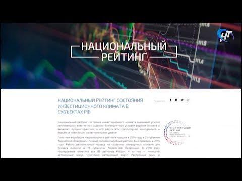 Новгородскую область исследуют на инвестпривлекательность