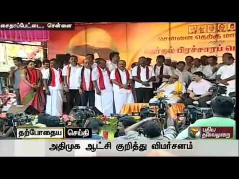 Live-Karunanidhi-speech-at-election-campaign-in-Saidapet