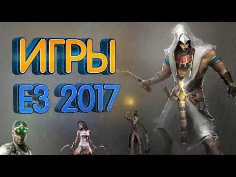 Самые ожидаемые игры на E3 2017 года (видео)