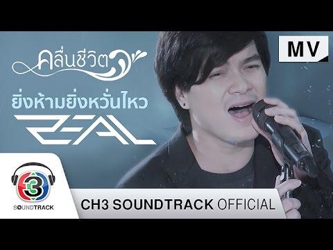 ยิ่งห้ามยิ่งหวั่นไหว Ost.คลื่นชีวิต | Zeal | Official MV (видео)