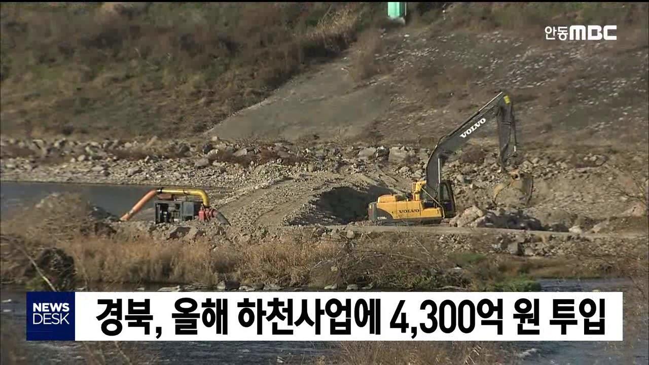 경북, 올해 하천사업에 4,300억 원 투입