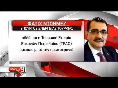 Με σεισμικές έρευνες απειλεί η Τουρκία- Πολιτική λύση αναζητείται για τη Λιβύη | 13/12/2019 | ΕΡΤ