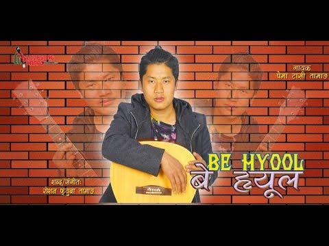 (New Selo Pop Song बे ह्यूल || Sensai Pema, Ruwako Nati ...3 min, 37 sec.)