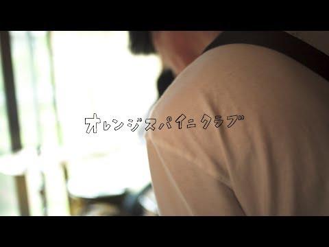 , title : 'オレンジスパイニクラブ『みょーじ』Music Video'