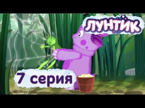Лунтик и его друзья - 7 серия. Доброе дело (видео)