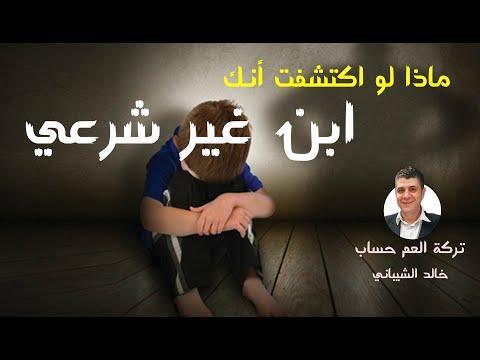 خالد الشيباني - رواية ابن غير شرعي | ثان روايات ثلاثية