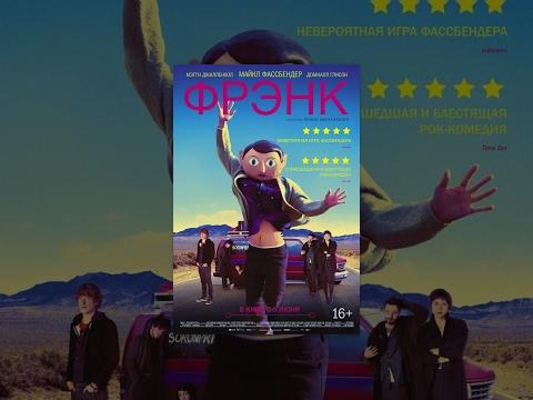 Фрэнк / Frank (2013) фильм (видео)