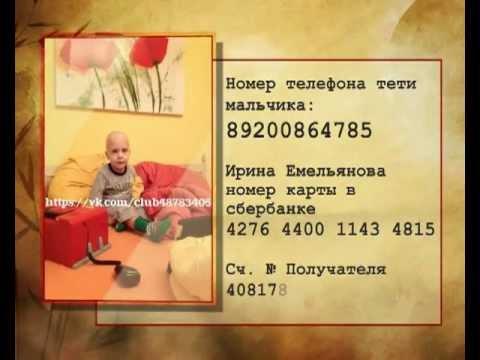 Срочный сбор средств для лечения Серёжи Абрамова.mp4