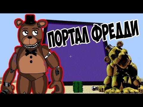 ПОРТАЛ В МИР 5 НОЧЕЙ С ФРЕДДИ В МАЙНКРАФТ БЕЗ МОДОВ. Five Nights at Freddy