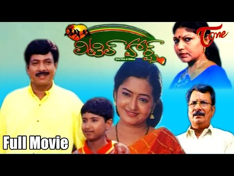 Little Hearts Telugu Full Length Movie | R. Venkateswar, Gayathri Priya  TeluguMovies