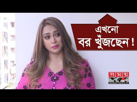বয়স ৪০ পেরোলেও মনের মতো বর খুঁজে পান নি পপি!   Sadika Parvin Popy   Somoy TV