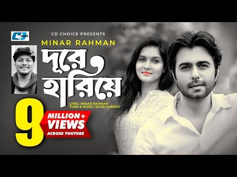 Dure Hariye | Sajid Feat Minar | Batch 27 | Mithila | Apurba | Bangla New Song |Mizanur Rahman Aryan