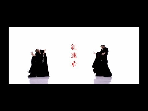 , title : 'LiSA 『紅蓮華』 -MUSiC CLiP YouTube EDIT ver.-'