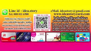 line ID idea.story พิมพ์ด่วน ส่งฟรี บัตรแถบแม่เหล็ก Hi-Co & Lo-Co ใช้งานได้จริง บัตรมาตรฐาน สากล 0.76 มม. แบบบัตร ATM ทำบัตรพนักงาน pvc ใส่รูป ใส่ชื่อรายบุคคล ทำบัตรสมาชิกรายชื่อ บัตรผิวมันเงา สีไม่ลอก ตากแดด แข่น้ำได้ ทำบัตรสมาชิก บัตรฟิตเนส บัตรสโมร