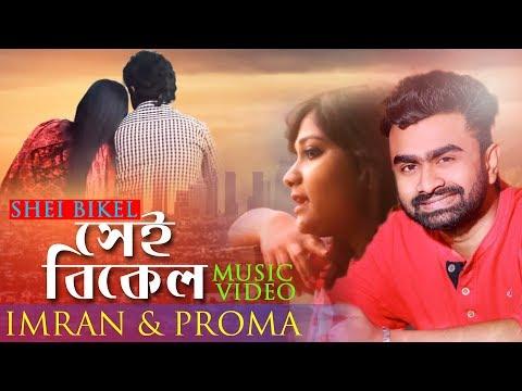 Shei Bikel By Imran & Proma   Music Video   Prottoy Khan   Milon Mahmud